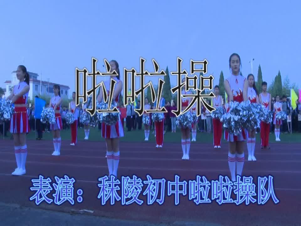 啦啦操秣陵初级中学