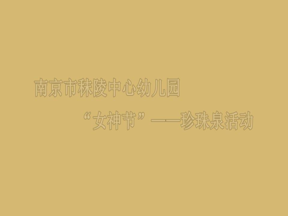 """秣幼""""三八.女神节""""活动特辑"""