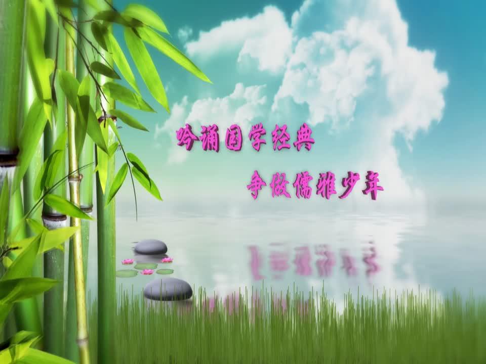 南京市诚信小学《吟诵国学经典,争做儒雅少年》