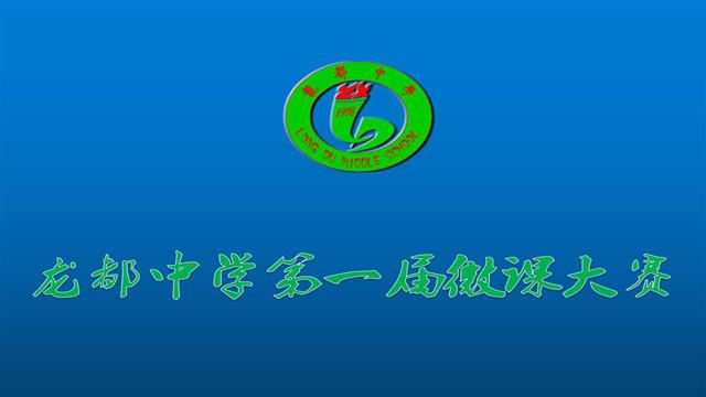 赵海翔-语文《小说阅读指导》微课